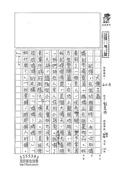 101W5106劉思妤 (1)