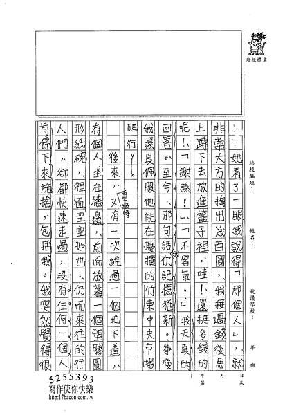 101W5106劉思妤 (2)