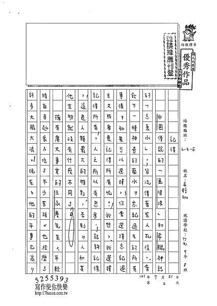 101WE106吳錞珈 (1)