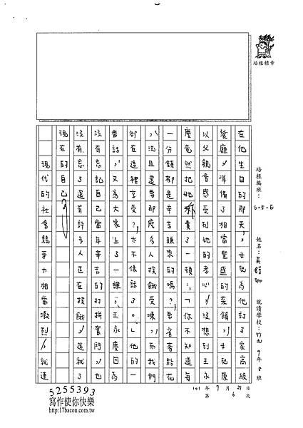101WE106吳錞珈 (2)