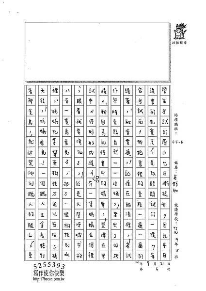 101WE106吳錞珈 (3)