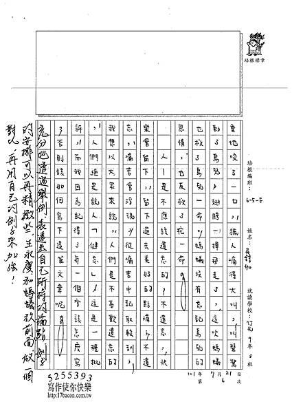 101WE106吳錞珈 (4)