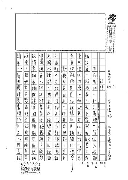 101WE106張民 (1)