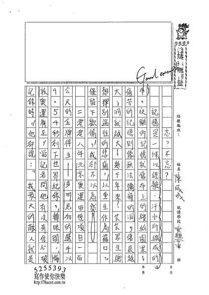 101WE106陳威成 (1)