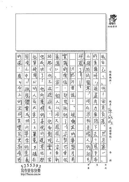 101WE106陳威成 (2)