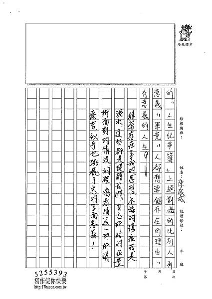 101WE106陳威成 (4)