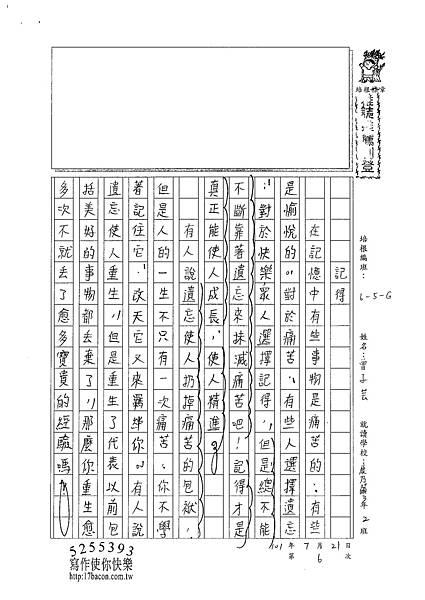 101WE106曾子芸 (1)
