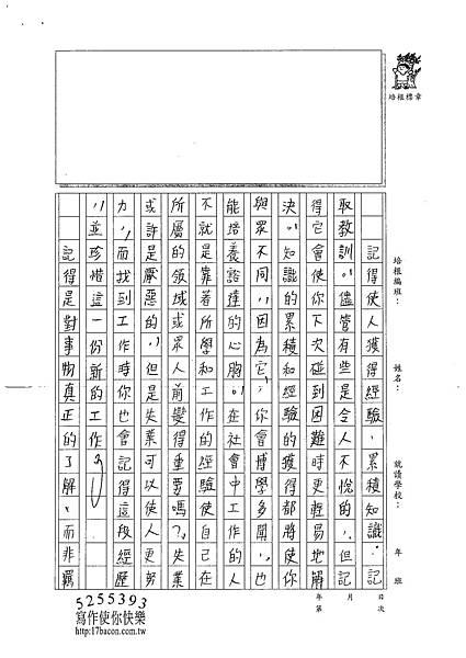 101WE106曾子芸 (2)