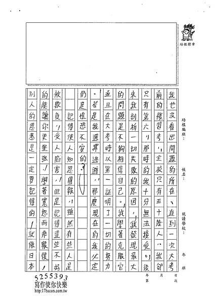 101WE106曾子芸 (4)