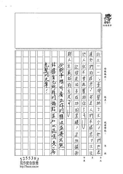 101WE106曾子芸 (5)