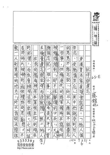 101WE106蔡鎧屹 (1)