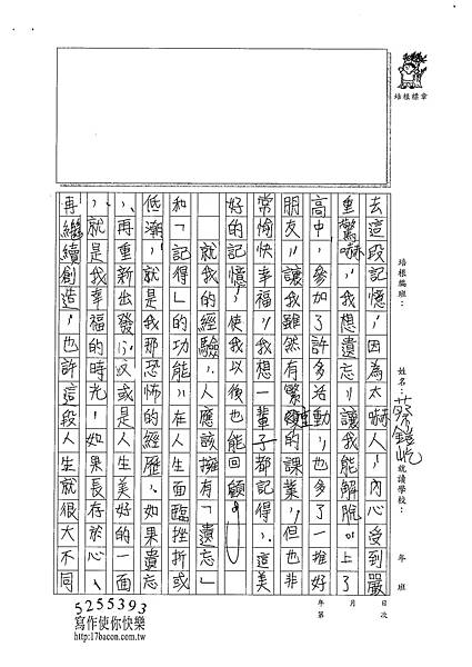 101WE106蔡鎧屹 (2)