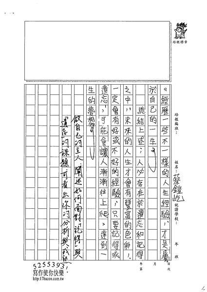 101WE106蔡鎧屹 (3)