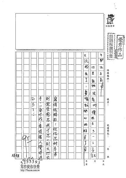 101RW06呂冠逸 (2)