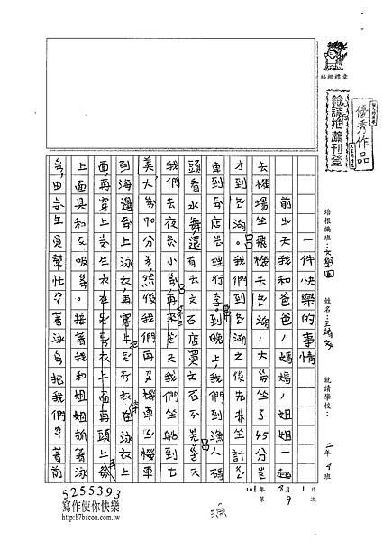 101RW09王靖文 (1)