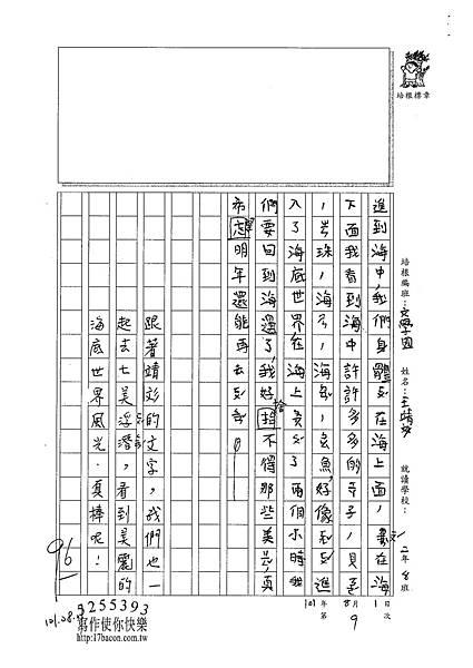 101RW09王靖文 (2)