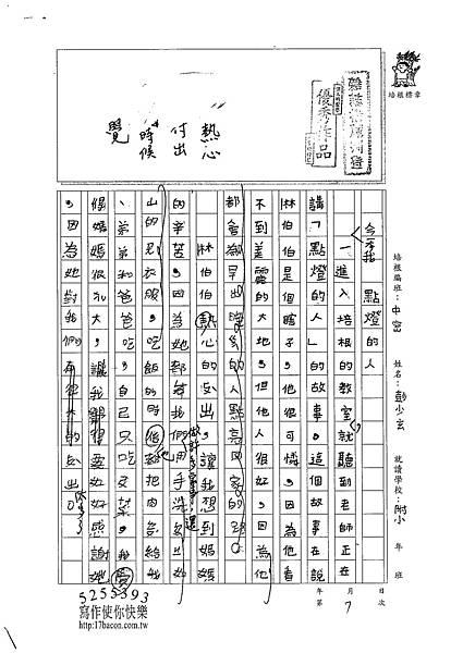 101TMW07彭少玄 (1)