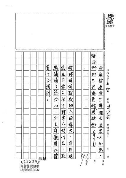101TMW07彭少玄 (2)