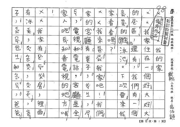 101TBW08吳沛穎 (1)