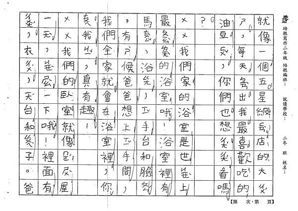 101TBW08吳沛穎 (2)