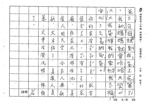 101TBW08吳沛穎 (3)