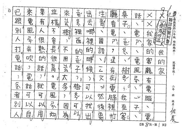 101TBW08廖佑晨 (1)