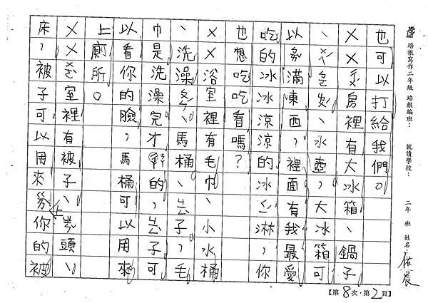 101TBW08廖佑晨 (2)