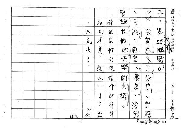 101TBW08廖佑晨 (3)