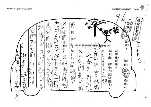 101TBW09王晨星 (1)