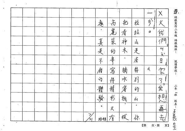 101TBW09王晨星 (3)