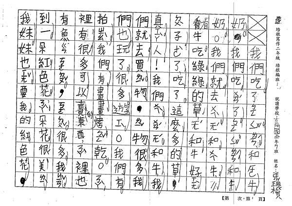 101TBW09張珮棋 (2)