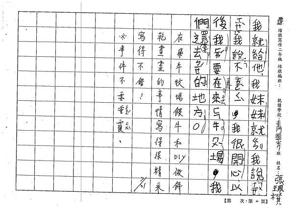 101TBW09張珮棋 (3)