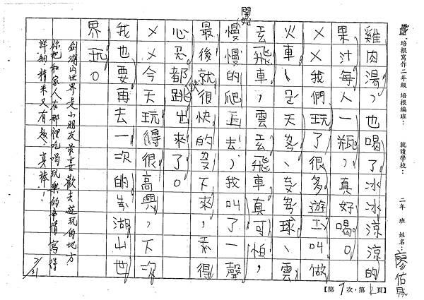101TBW09廖佑晨 (2)