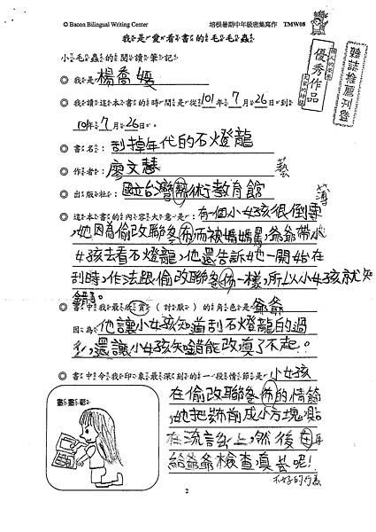 101TMW08楊喬媛 (1)