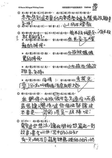 101TMW08楊喬媛 (2)