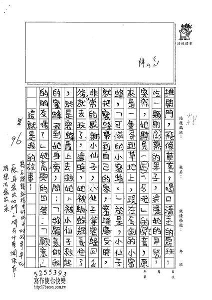 101TMW08楊喬媛 (3)