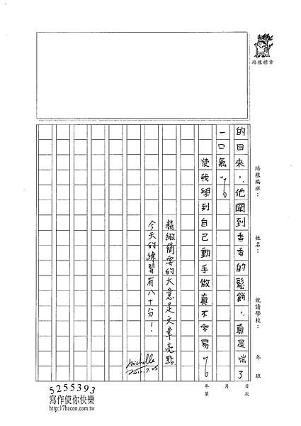 101TSW07王鈺婷 (2)
