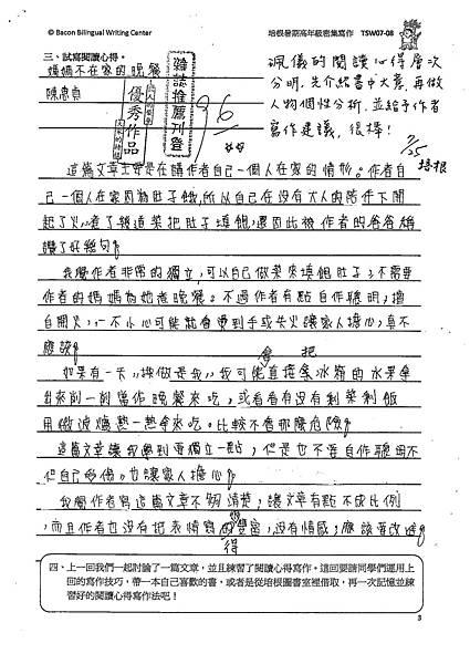 101TSW07徐珮儀 (1)