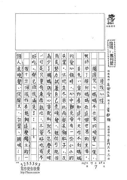 101TSW07黃郁雅 (1)