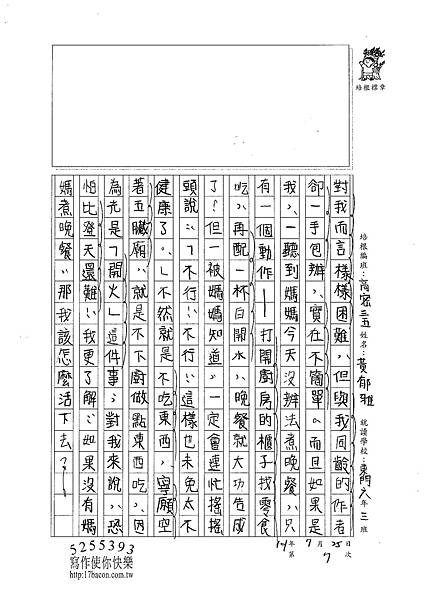 101TSW07黃郁雅 (2)