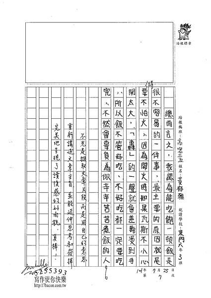 101TSW07黃郁雅 (3)
