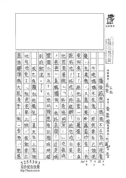 101TSW07黃霈潔 (1)