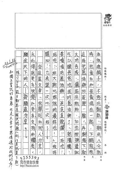 101TSW07黃霈潔 (2)