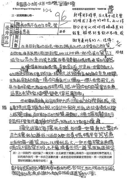 101TSW07劉軒瑋 (1)