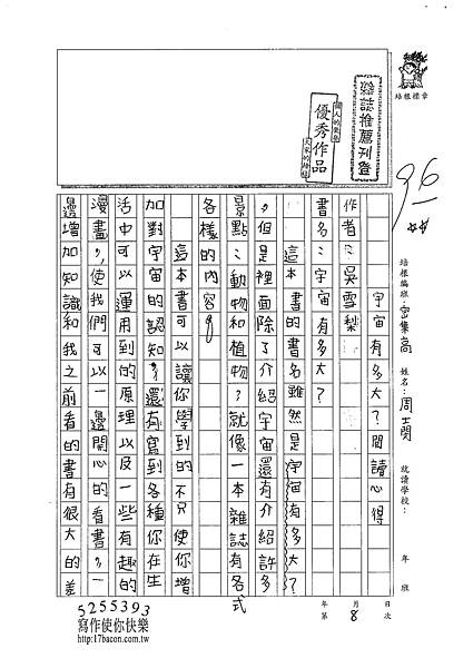 101TSW08周士閔 (1)