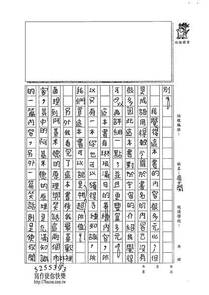101TSW08周士閔 (2)