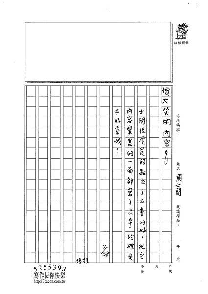 101TSW08周士閔 (3)