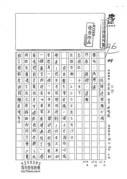 101TSW08林珮儀 (1)