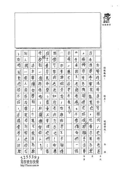 101TSW08林珮儀 (2)