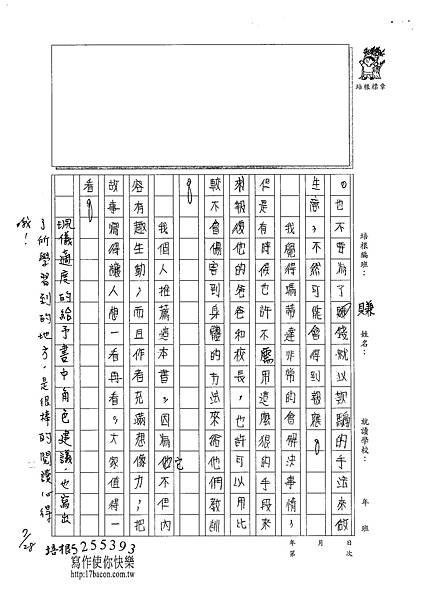 101TSW08林珮儀 (3)